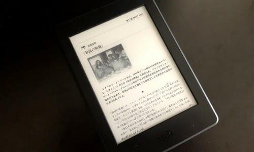 『Kindle Paperwhite レビュー』これがあれば、いつでもどこでも読書できる…!