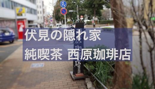 【名古屋のおすすめ喫茶店】西原珈琲店 伏見オフィス街の地下に隠れた純喫茶