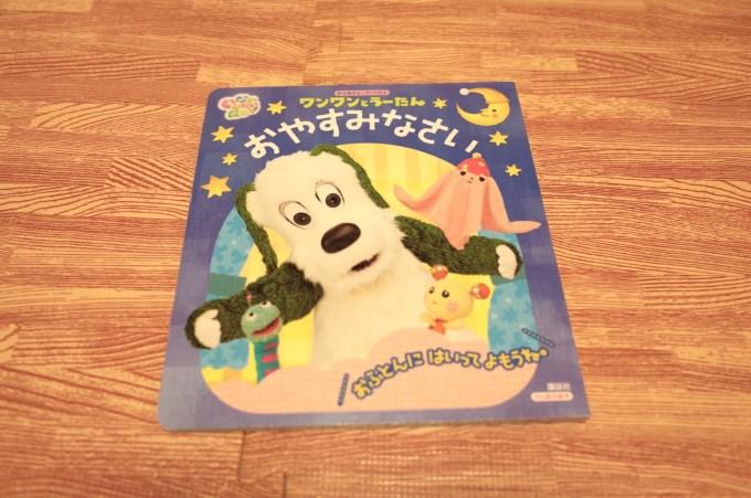 絵本「ワンワンとうーたん おやすみなさい」の表紙写真