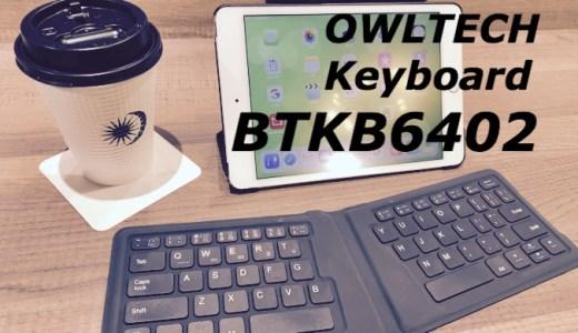 【レビュー】薄くて軽い!エルゴノミクス配列の折りたたみワイヤレスキーボード『OWL-BTKB6402』(オウルテック)