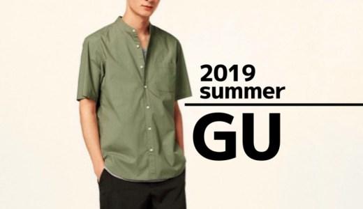 【2019夏 GU】大人も着れる。オススメアイテム集めました