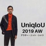 【uniqloU(ユニクロユー)2019秋冬 全品レビュー 前編】 大人も着れるベーシック。試着してきた(アウター・セーター・シャツ)