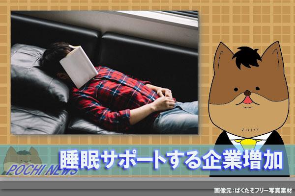 【企業ニュース14】睡眠経営