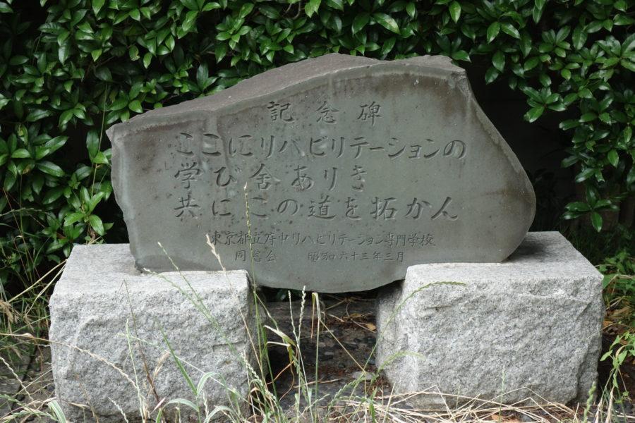 東京都立府中リハビリテーション専門学校の歴史