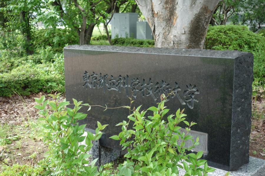 東京都立科学技術大学の歴史(1986~2011)