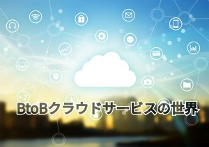 [第9回]BtoBクラウドサービスの世界