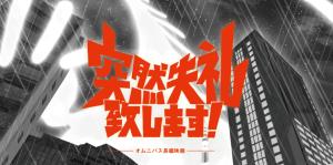 全国の大学生が作るオムニバス映画 都立大映画サークルKINOさんが作品を提供! vol.2