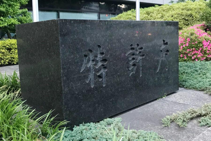 「東京都立大学」の商標出願