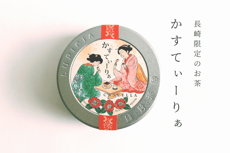ルピシアの長崎限定茶かすてぃーりぁを飲んだ感想