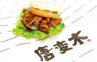 Rice Burger($6.50)