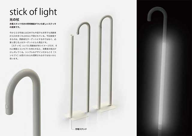 入選作品 Stick of Light