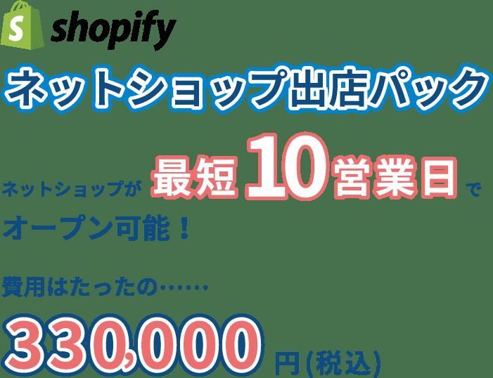 ネットショップ出店パック ネットショップが最短10営業日でオープン可能! 費用はたったの……330,000円(税込)