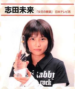 「志田未来 新人俳優賞」の画像検索結果