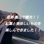 【京都】嵐山へ日帰り旅行!!おすすめの観光スポットと紅葉・美味しいものまとめ!
