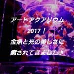 【京都】アートアクアリウム2017!二条城で金魚と光の美しいコラボレーションを楽しんできました!!