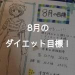 ブログでダイエット記録!~8月の目標編~