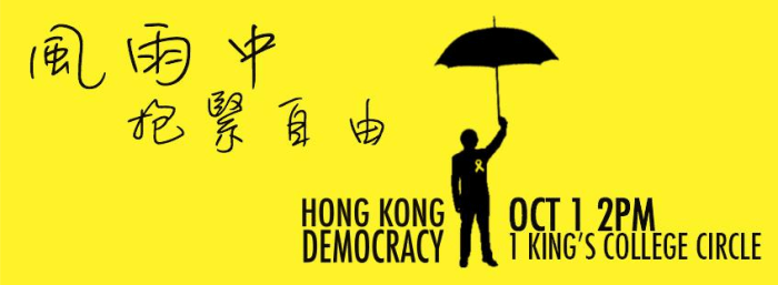 """Poster for protest walk held  by  the Ontario United Front of Hong Kong Students. The Chinese characters say, """"Hold tight to freedom in the storm."""""""