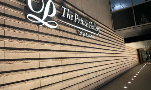 THE Prince Gallery TOKYO KIOI