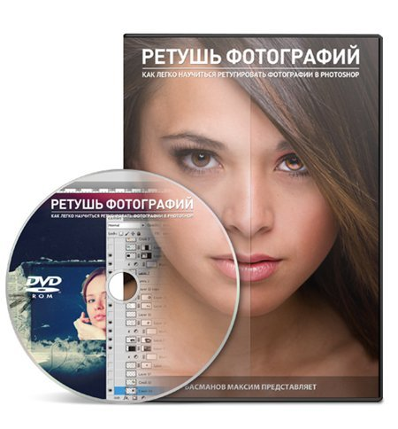 Максим Басманов | Ретушь фотографий (2013) unpacked ...