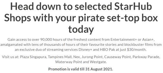 StarHub piracy deal