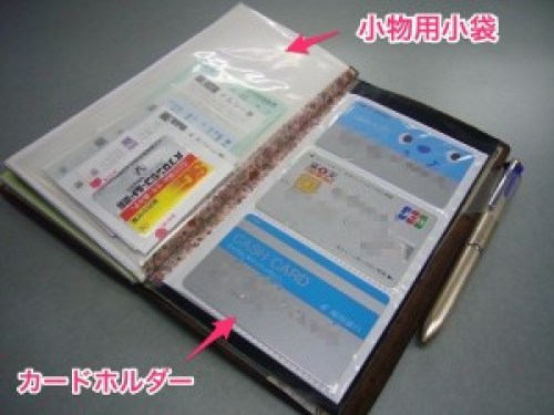 カードホルダー・小袋4
