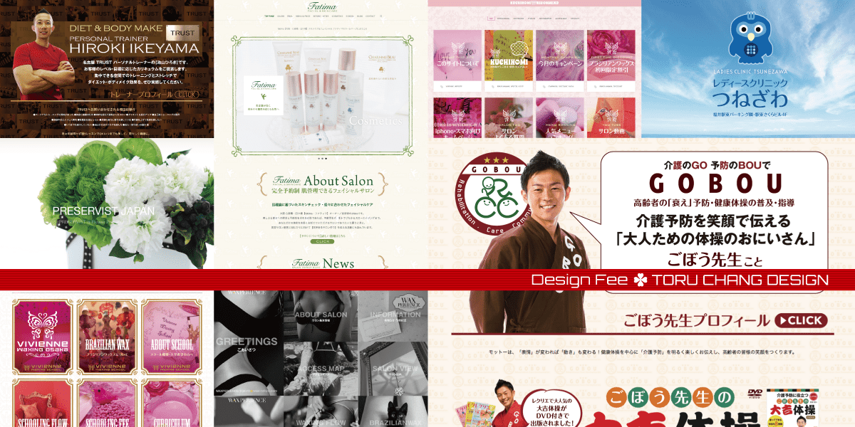 HOMEPAGE・DESIGN FEE・デザイン料金一覧【TORU CHANG DESIGN】WordPressブログ・ホームベージ・WEB・HP制作|ロゴマーク|Google/SEO対策|ネット集客・サロン集客|アメブロ活用
