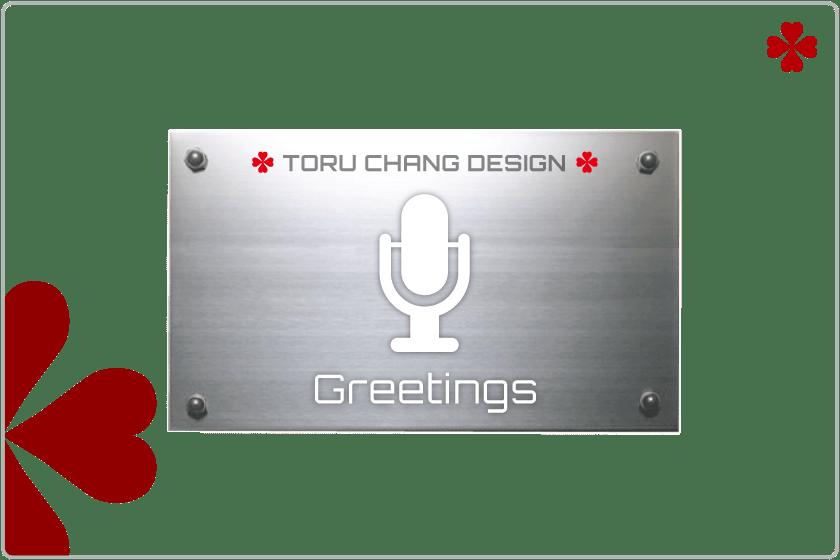 GREETINGS【TORU CHANG DESIGN】WordPressブログ・ホームベージ・WEB・HP制作|ロゴマーク|Google/SEO対策|ネット集客・サロン集客|アメブロ活用