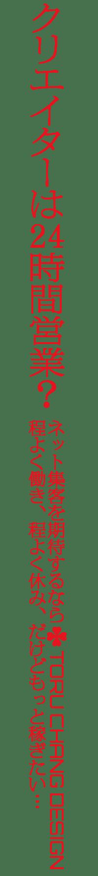 クリエイターは24時間営業?【TORU CHANG DESIGN】ネット集客・サロン集客|WordPressブログ・ホームページ・WEB・HP制作|ロゴマーク|Google/SEO対策