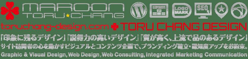 toruchang-design.com【TORU CHANG DESIGN】ネット集客・サロン集客|WordPressブログ・ホームページ・WEB・HP制作|ロゴマーク|Google/SEO対策