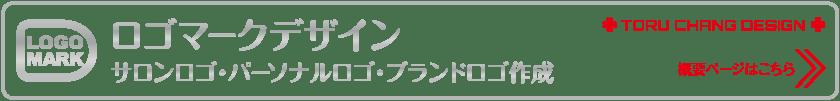ロゴマークデザイン【TORU CHANG DESIGN】ネット集客・サロン集客|WordPressブログ・ホームページ・WEB・HP制作|ロゴマーク|Google/SEO対策