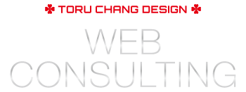 WEB CONSULTING【TORU CHANG DESIGN】ネット集客・サロン集客|WordPressブログ・ホームページ・WEB・HP制作|ロゴマーク|Google/SEO対策
