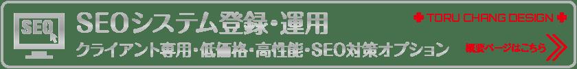 SEOシステム登録・運用_概要ページはこちら_TORU CHANG DESIGN