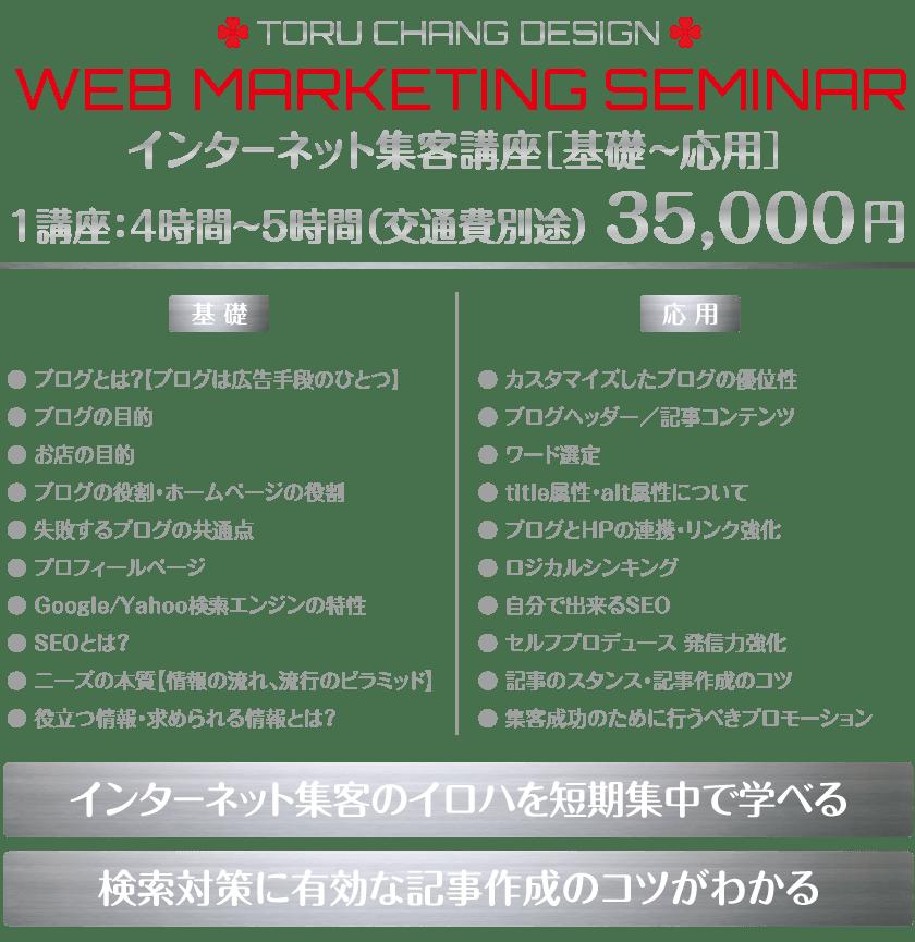WEB-MARKETING-SEMINAR_【TORU CHANG DESIGN】オシャレなデザインで未来を変える アメブロカスタマイズ HP制作 ロゴマーク SEO サロン集客