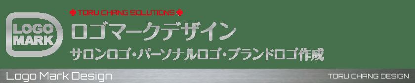 ロゴマークデザイン_アメブロ,カスタマイズ,ホームページ,デザイン,オシャレ,かわいい,ロゴマーク,女性向け,サロン,集客,toruchang,toru chang