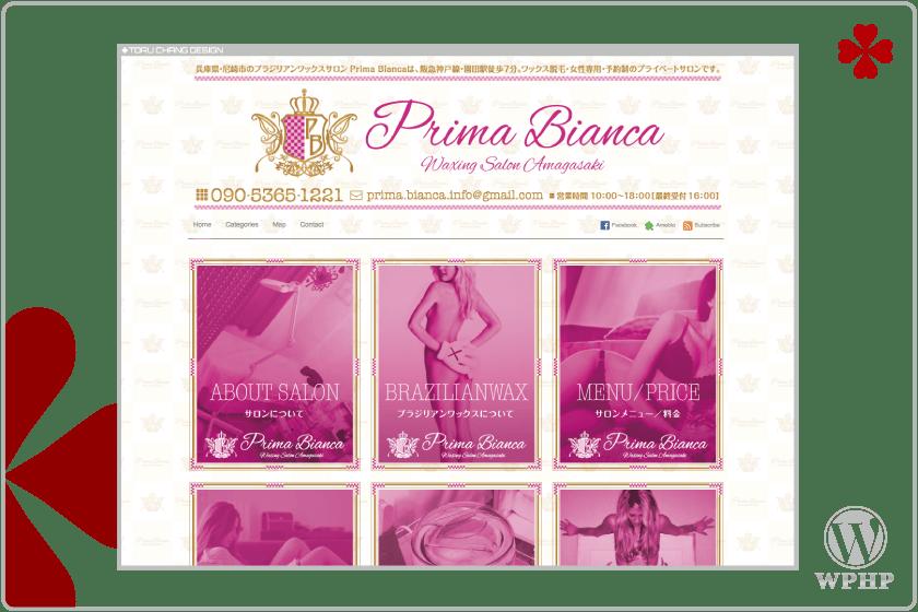 prima-bianca.jp_WordPress,ホームページ,デザイン,HP,作成,制作,安い,料金,レスポンシブ,おしゃれ,女性向け,サロン,集客,iphone,ipad,スマホ,タブレットPC,toru chang