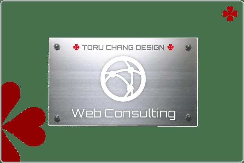 WEB CONSULTING【TORU CHANG DESIGN】ネット集客・サロン集客|WordPressブログ・ホームページ・WEB・HP制作|ロゴマーク|Google/SEO対策|アメブロ活用