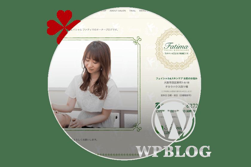 fatima-WordPress-ブログ_大阪,フェイシャル,スキンケア,ワードプレス,独自ドメイン,iphone・スマホ対応,レスポンシブ,toru chang