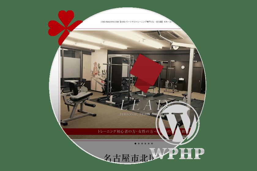 LEAD・リード-WordPress-ホームページ_愛知,名古屋,パーソナルトレーナー,トレーニング,独自ドメイン,iphone・スマホ対応,レスポンシブ,toru chang