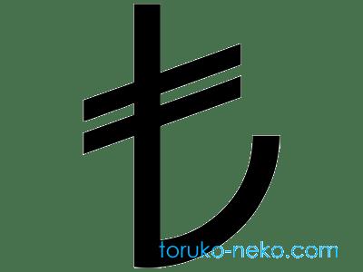 トルコ 猫歩き トルコリラ 円レート  画像 写真