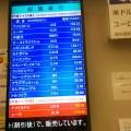 空港の外国為替レート表示 トルコリラと日本円レート52.85円。
