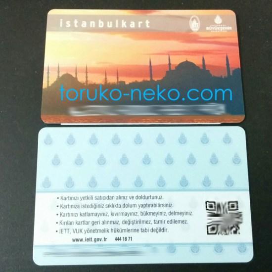 istanbulkart トルコ イスタンブールカードの表裏の写真 画像
