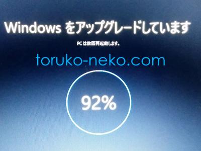 Windowsをアップグレードしています 92%