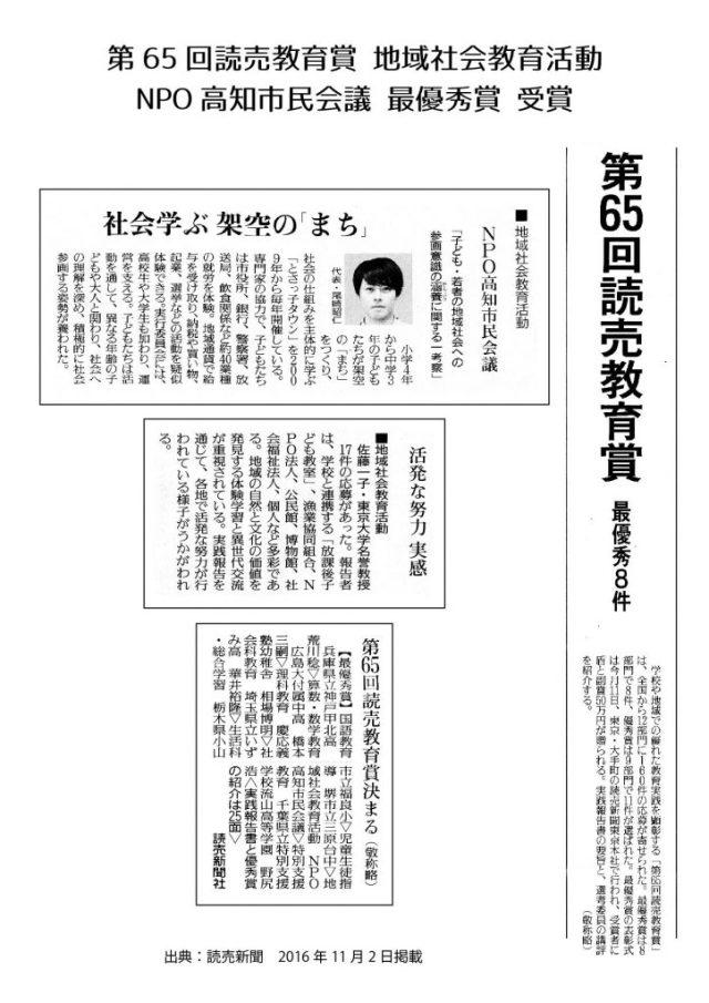 読売教育賞 最優秀賞
