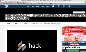 フェイスブックが独自のプログラミング言語「Hack」をオープンソース化___グロースハックジャパン___growth_hack_japan