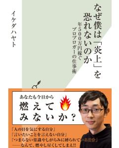 ikedahayato-book