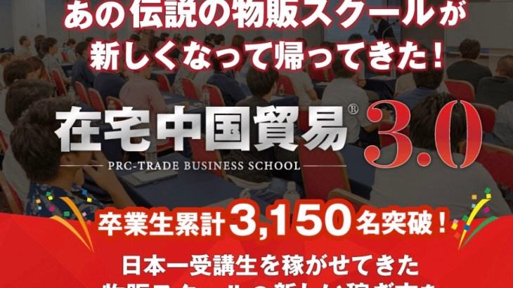 在宅中国貿易3.0(鈴木正行) の評判は?