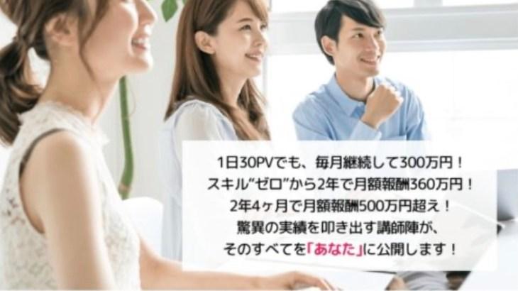 日本初オンラインカジノアフィリエイトサロンACTIVATE(アクティベート) の評判は?