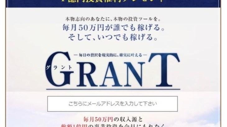 GRANT(グラント)佐藤加奈江 は稼げる?