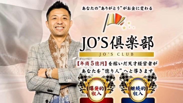 JO'S倶楽部(仏のジョー)