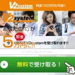 V2system ( V2システム ) 田中慶介 は稼げない?